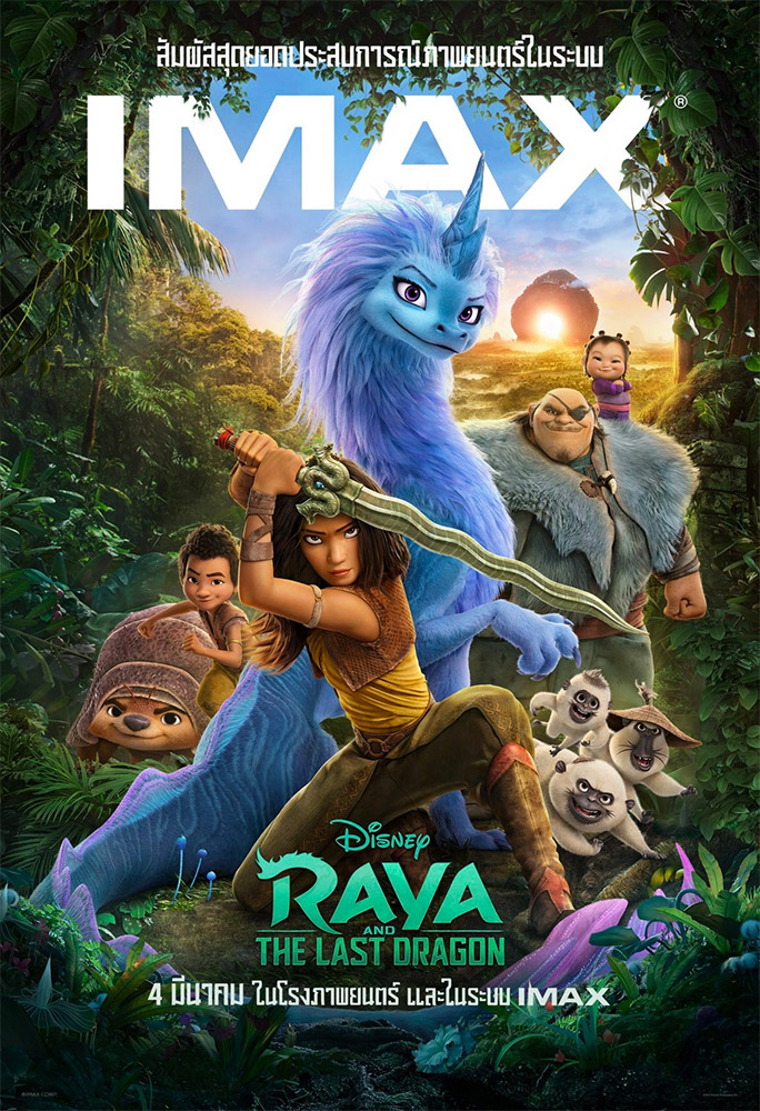 รีวิว Raya and the Last Dragon (2021) รายากับมังกรตัวสุดท้าย