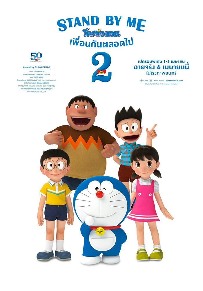 Stand By Me: Doraemon 2 (2021)